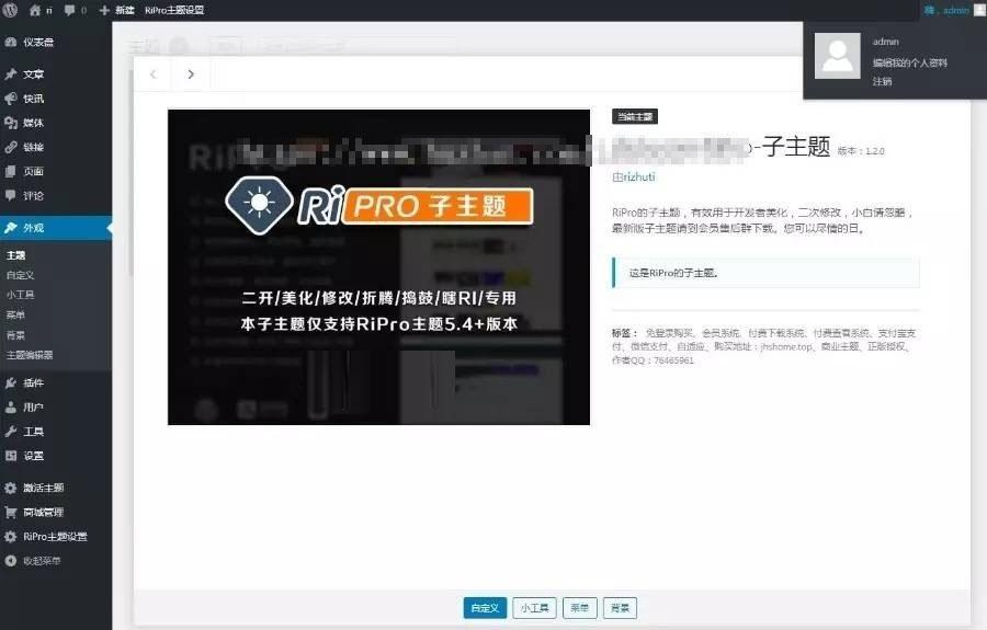 WordPress资源分享下载站日主题RiPro主题全站美化包 集成到后台功能
